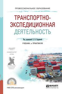 Мартын Грантович Григорян - Транспортно-экспедиционная деятельность. Учебник и практикум для СПО