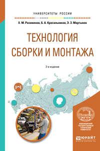 Борис Александрович Красильников - Технология сборки и монтажа 2-е изд. Учебное пособие для вузов