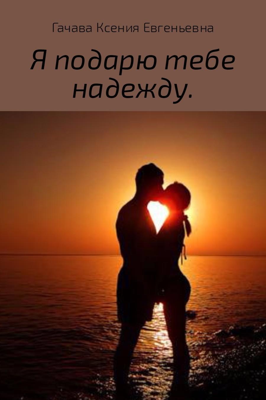 Ксения Евгеньевна Гачава Я подарю тебе надежду лесоповал лесоповал я куплю тебе дом