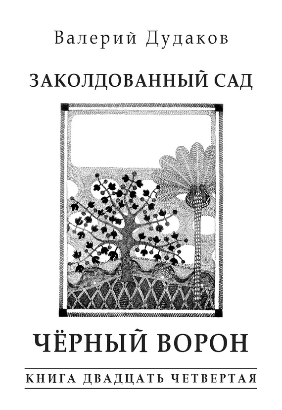 Фото - Валерий Дудаков Заколдованный сад. Черный ворон валерий александров такая разная любовь 5 сборник стихотворений