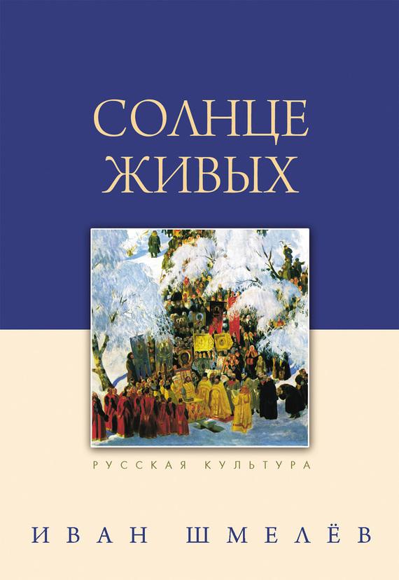 Иван Шмелев Солнце живых (сборник)