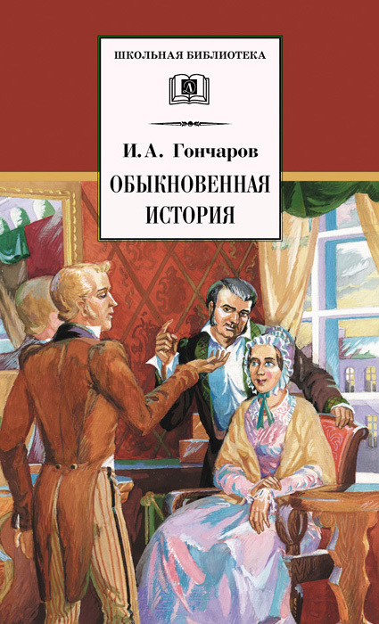Иван Александрович Гончаров Обыкновенная история