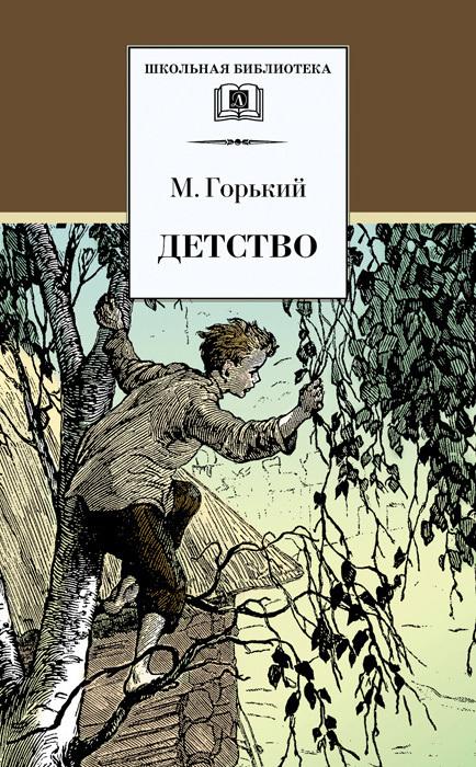 Максим Горький Детство ISBN: 5-08-004030-0 детство лидера