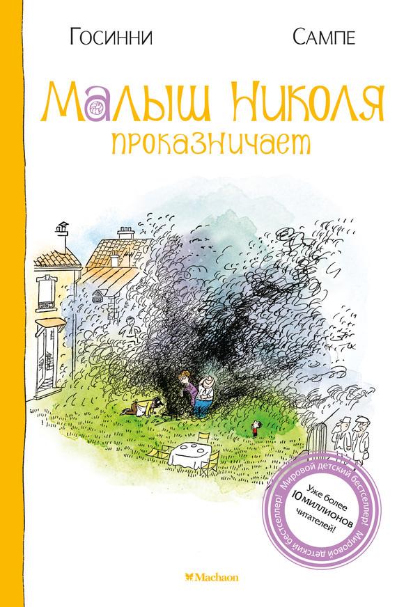 Рене Госинни Малыш Николя проказничает малыш николя книга