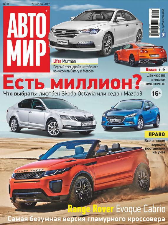 Отсутствует АвтоМир №31/2017 отсутствует автомир 31 2017