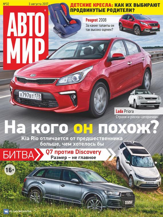 Отсутствует АвтоМир №32/2017 отсутствует автомир 36 2017