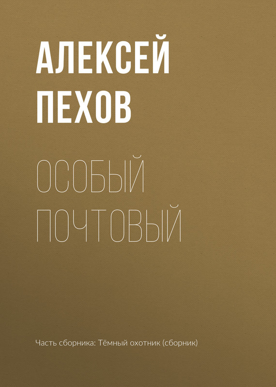 Алексей Пехов Особый почтовый почтовый замок в москве