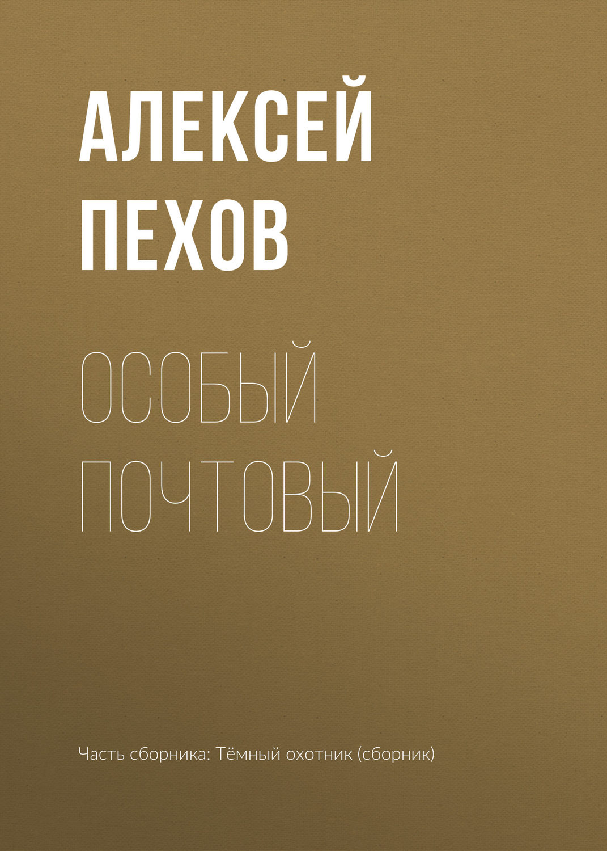 Алексей пехов особый почтовый скачать fb2 торрент