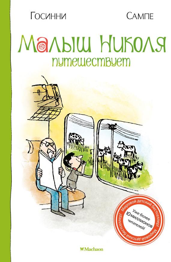 Рене Госинни Малыш Николя путешествует малыш николя книга