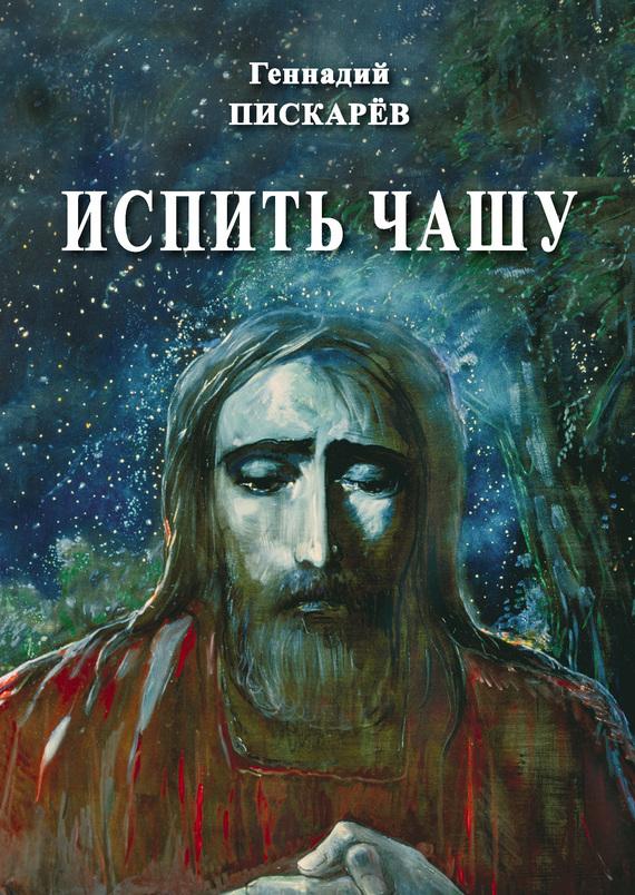 Геннадий Пискарев