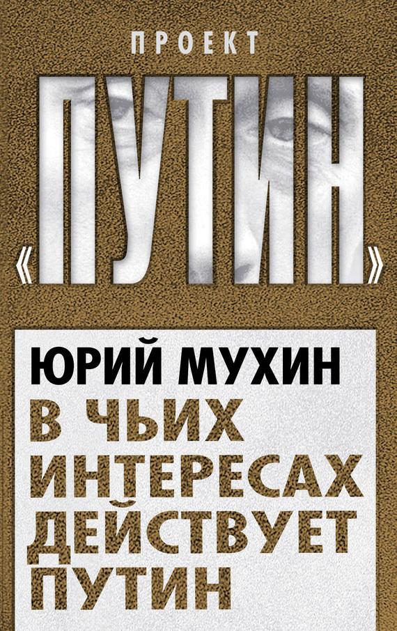 Юрий Мухин В чьих интересах действует Путин юрий мухин госбесы кровавая гэбня и живой труп