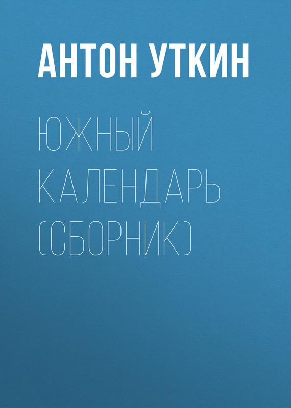 Антон Уткин бесплатно