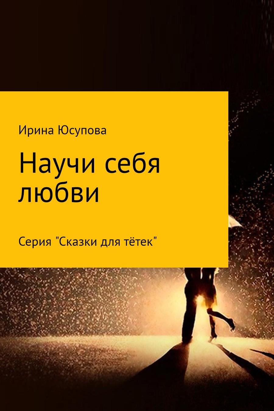 яркий рассказ в книге Ирина Николаевна Юсупова