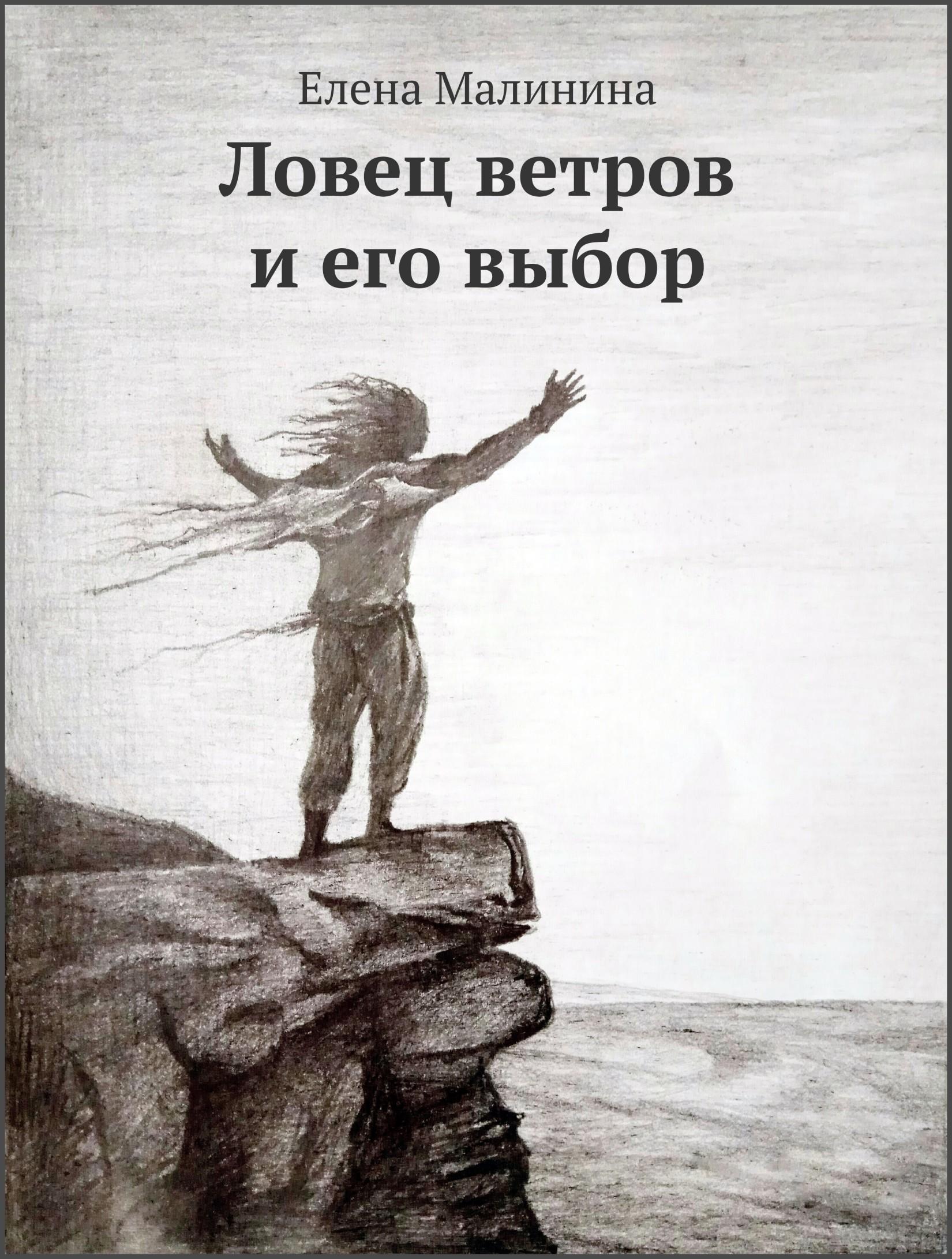Елена Малинина - Ловец ветров и его выбор