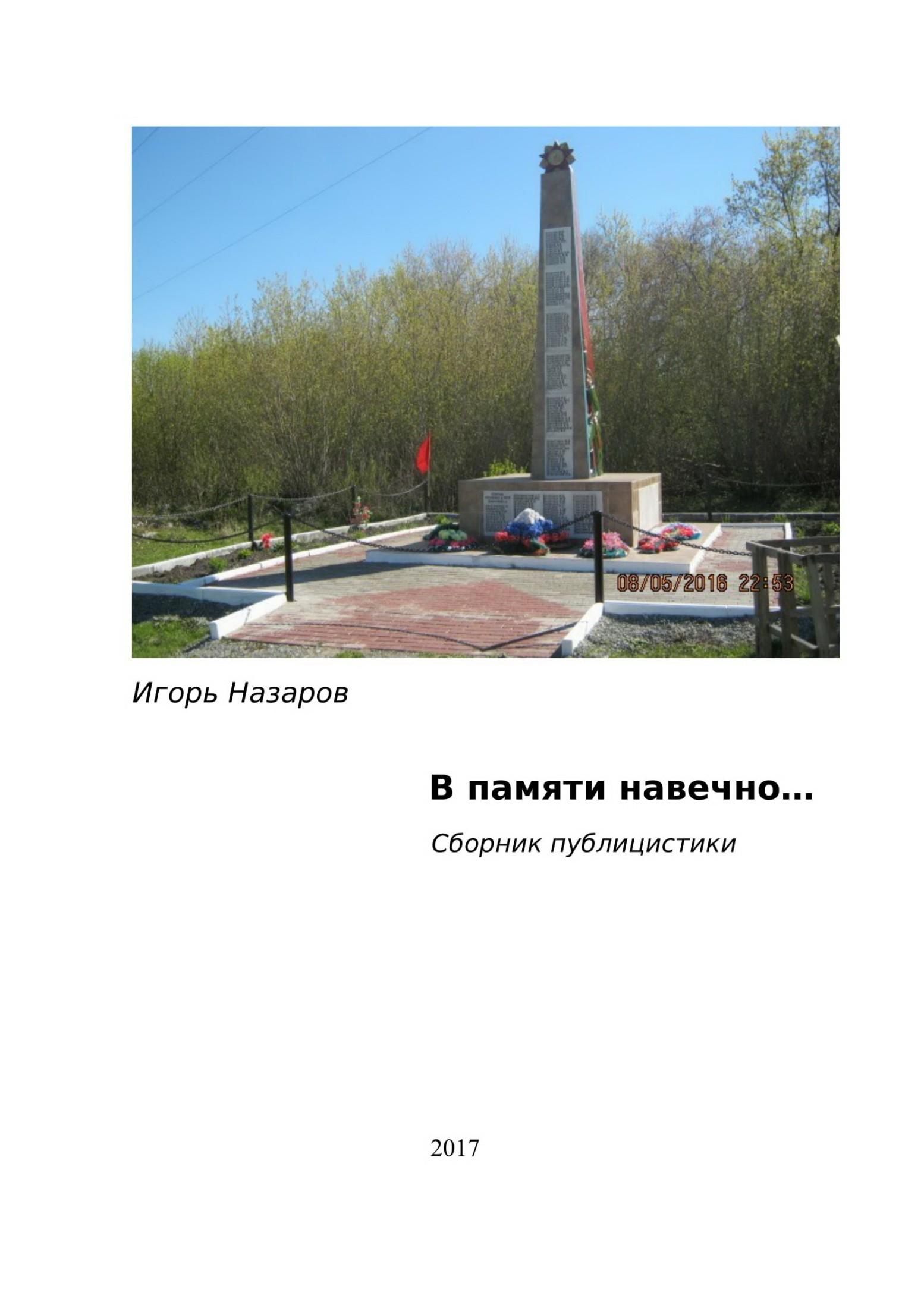 Игорь Степанович Назаров В памяти навечно… хозяин уральской тайг