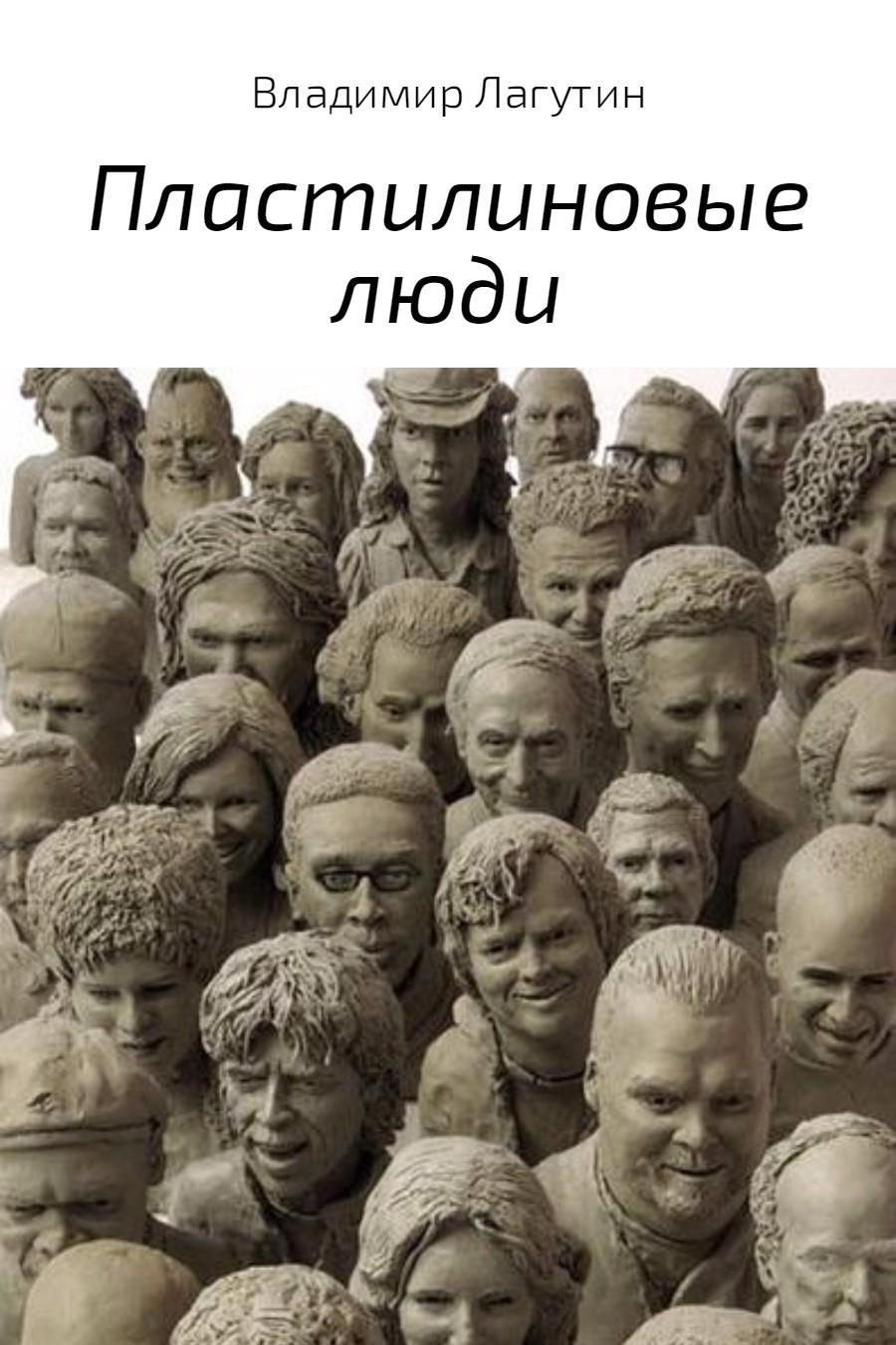 ович Пластилиновые люди