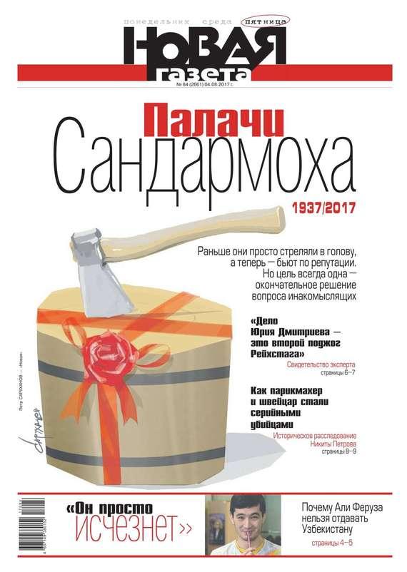 Редакция газеты Новая газета Новая Газета 84-2017 редакция газеты новая газета новая газета 118 2017