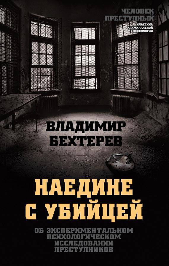 Владимир Бехтерев. Наедине с убийцей. Об экспериментальном психологическом исследовании преступников