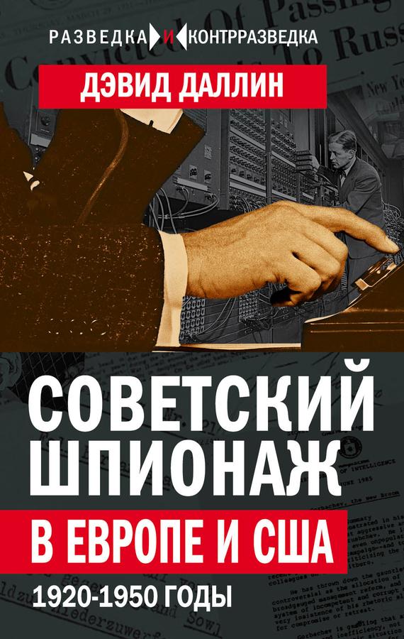 Дэвид Даллин Советский шпионаж в Европе и США. 1920-1950 годы