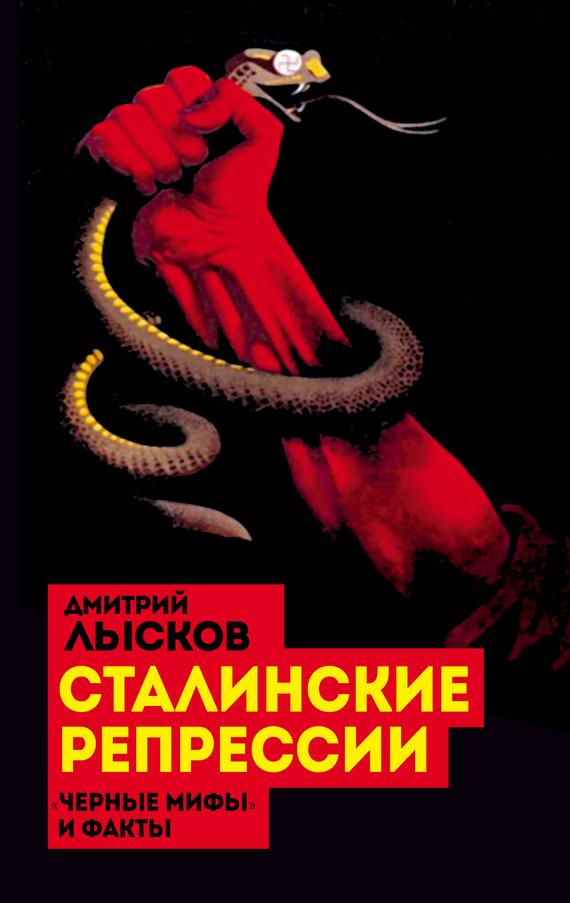 Дмитрий Лысков Сталинские репрессии. «Черные мифы» и факты сталинские репрессии черные мифы и факты