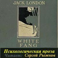 Джек Лондон - White Fang
