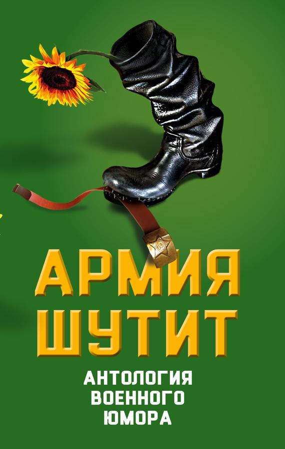 Валерий Шамбаров - Армия шутит. Антология военного юмора