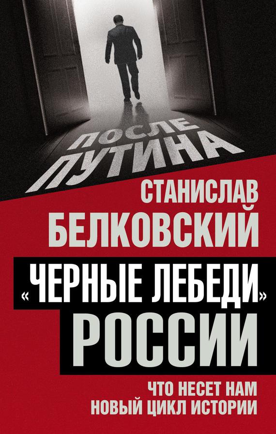 яркий рассказ в книге Станислав Белковский