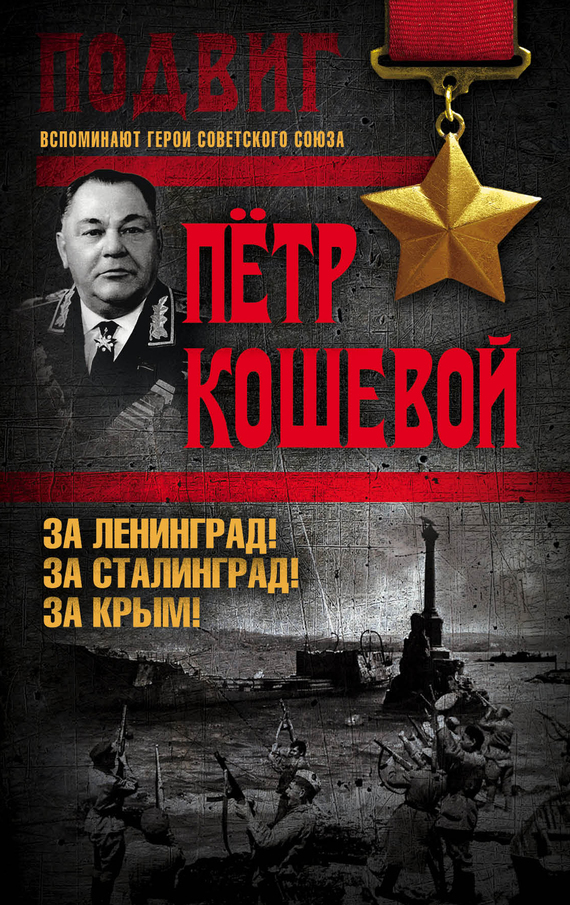Петр Кошевой - За Ленинград! За Сталинград! За Крым!
