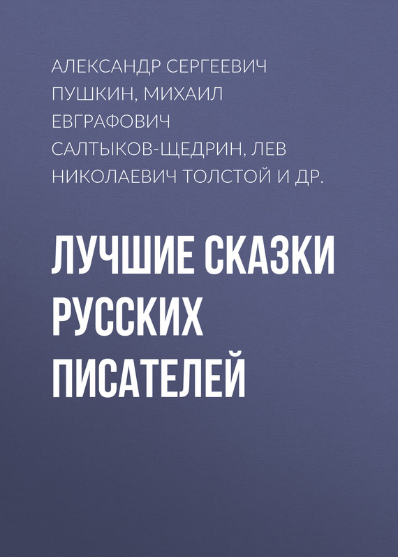 Александр Пушкин Лучшие сказки русских писателей бедуайер к тиффани лучшие произведения