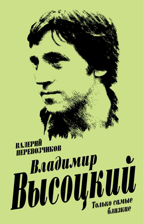 Валерий Кузьмич Перевозчиков Владимир Высоцкий. Только самые близкие  высоцкий в летела жизнь в плохом автомобиле