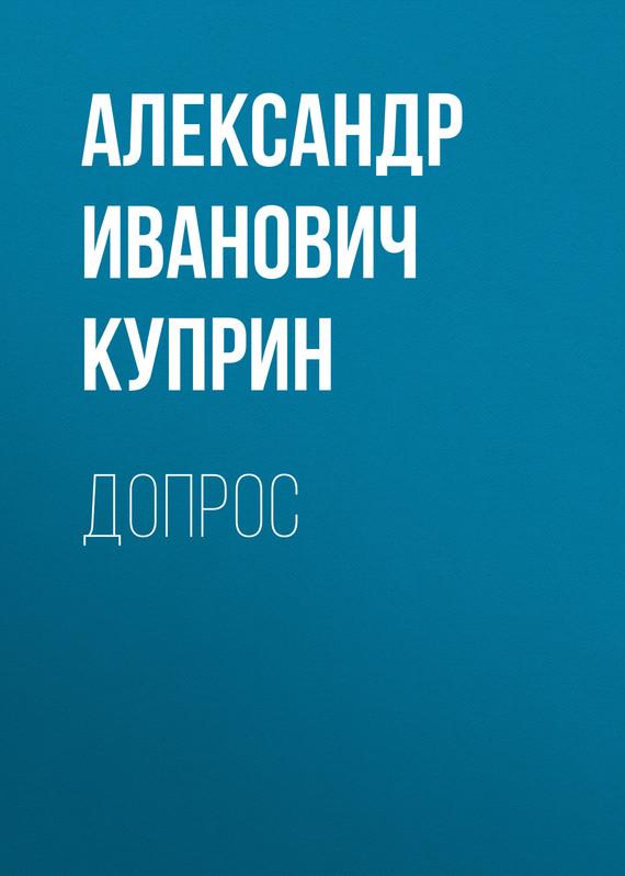 Александр Куприн Допрос литературная москва 100 лет назад