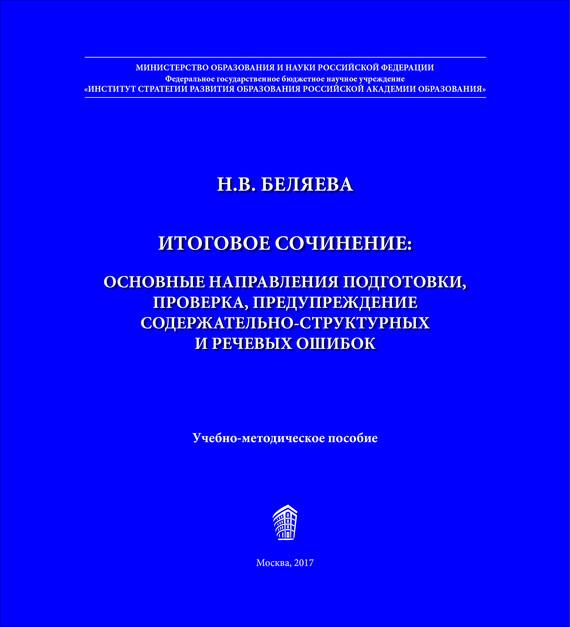 Наталья Беляева - Итоговое сочинение. Основные направления подготовки, проверка, предупреждение содержательно-структурных и речевых ошибок