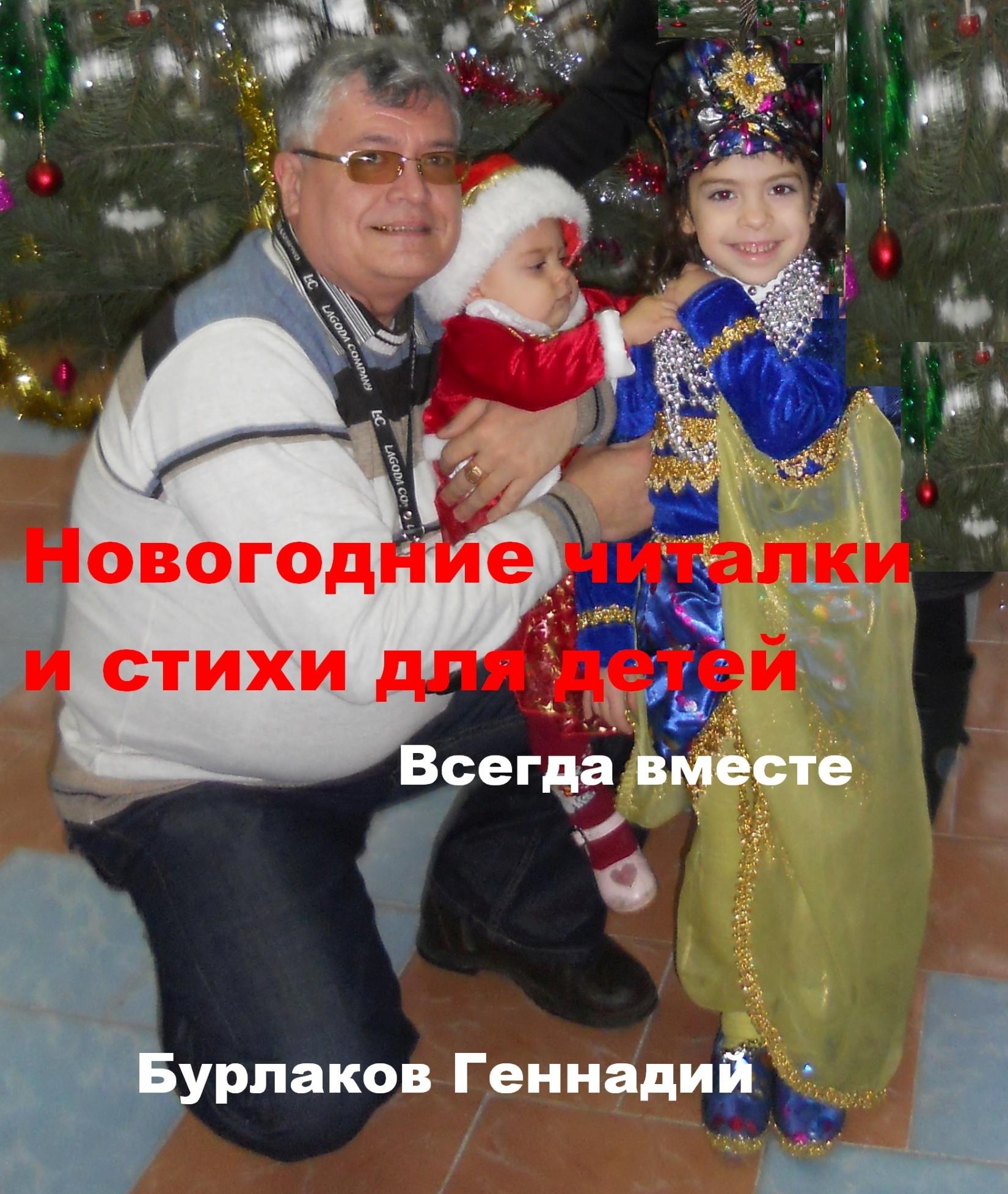 Геннадий Анатольевич Бурлаков Новогодние читалки и стихи для детей футболка tommy jeans
