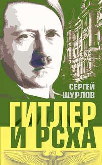 Сергей Шурлов - Гитлер и РСХА