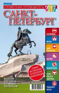 Отсутствует - Санкт-Петербург. Справочник-путеводитель 2017