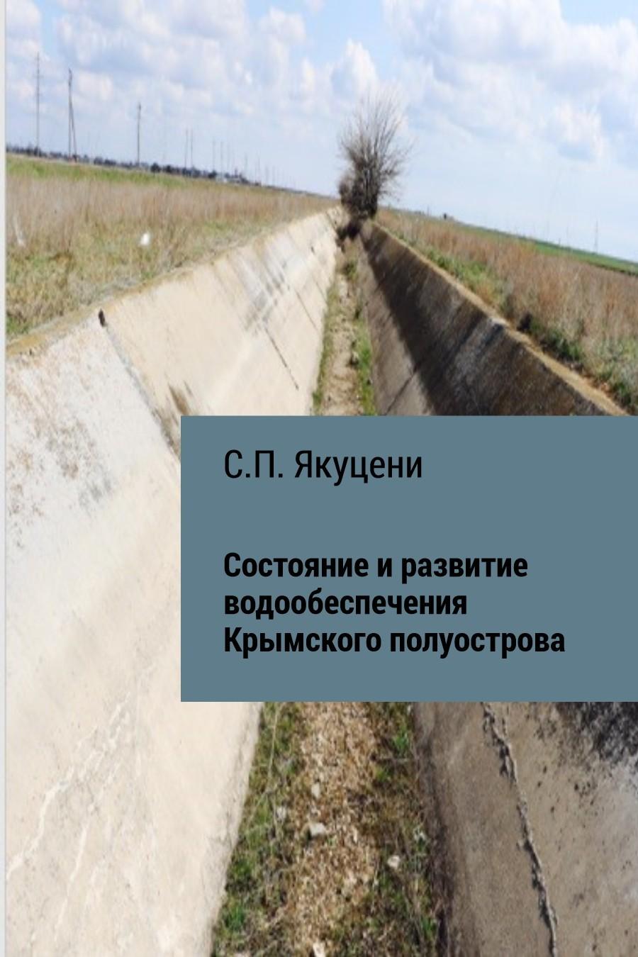 Сергей Павлович Якуцени. Состояние и развитие водообеспечения Крымского полуострова