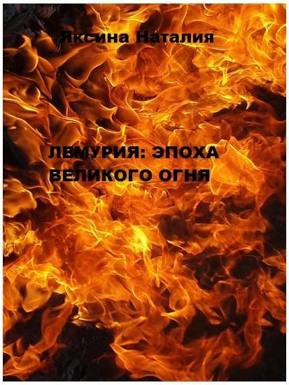 Наталия Яксина - Лемурия: эпоха Великого Огня