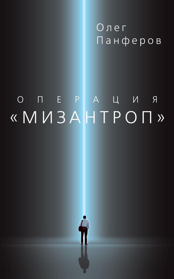 Олег Панферов Операция «Мизантроп»