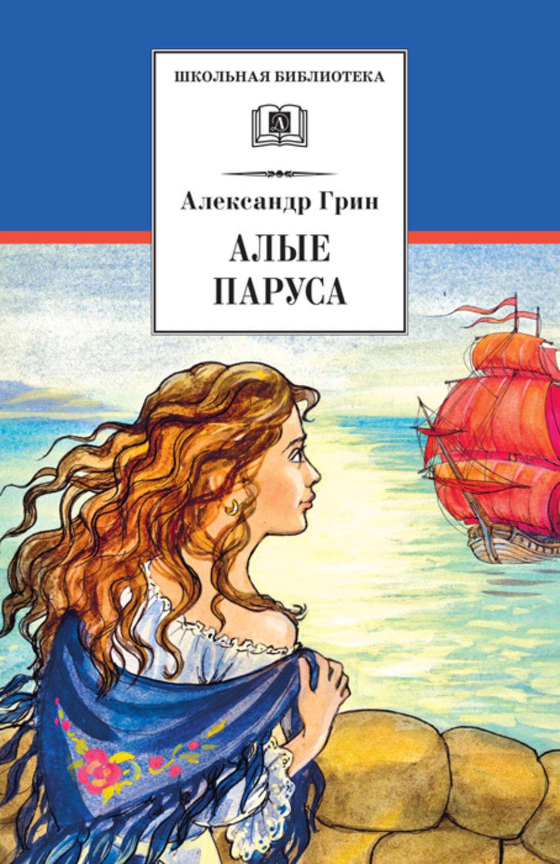 Книги серии школьная библиотека скачать бесплатно