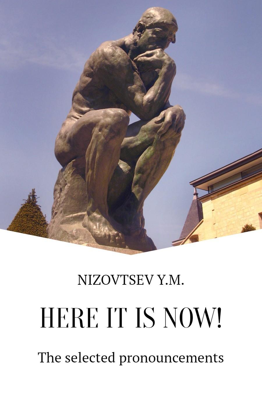 Юрий Низовцев - Here it is now