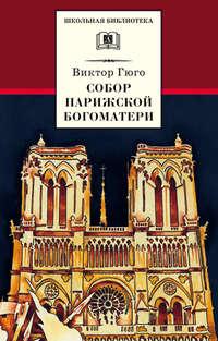 Виктор Мари Гюго - Собор Парижской Богоматери