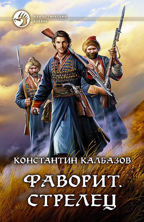 Константин Калбазов Фаворит. Стрелец пошел козел на базар