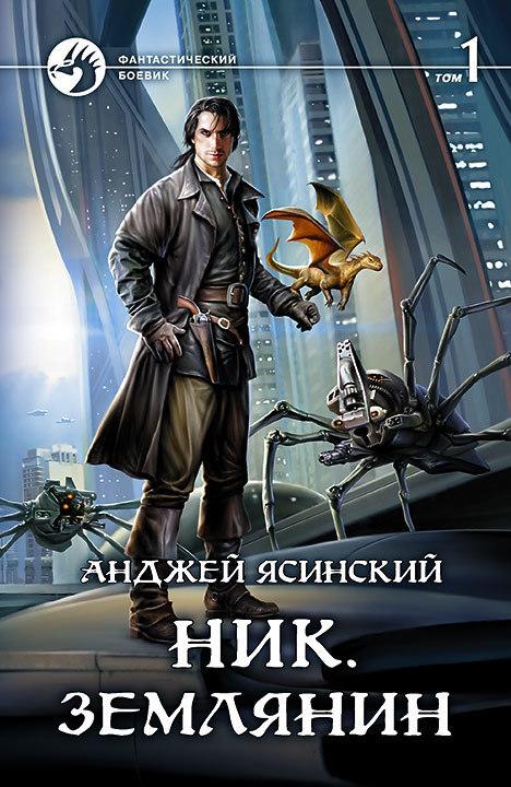 Обложка книги Ник. Землянин. Том 1, автор Анджей Ясинский