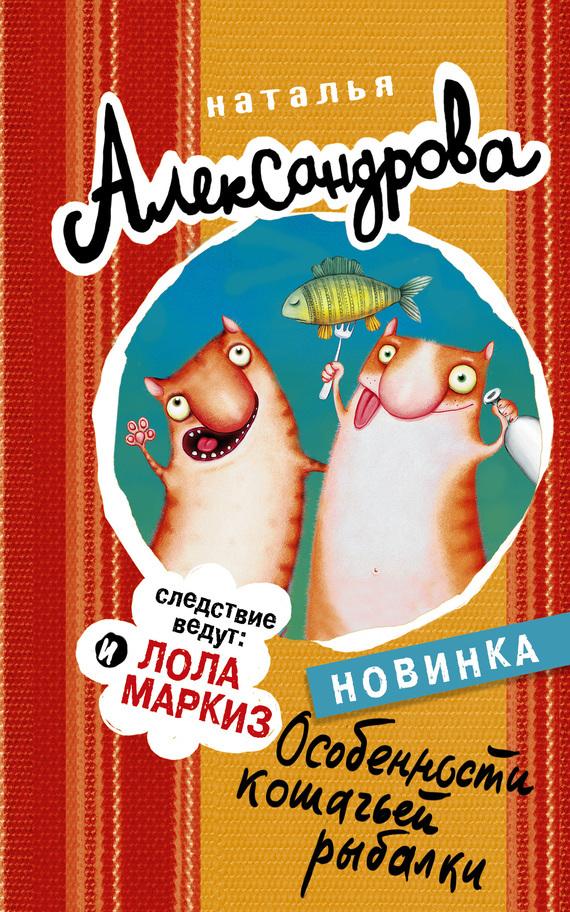 Наталья Александрова - Особенности кошачьей рыбалки