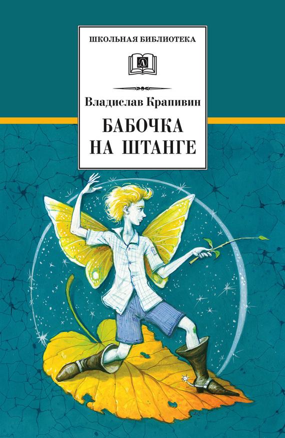 Владислав Крапивин Бабочка на штанге