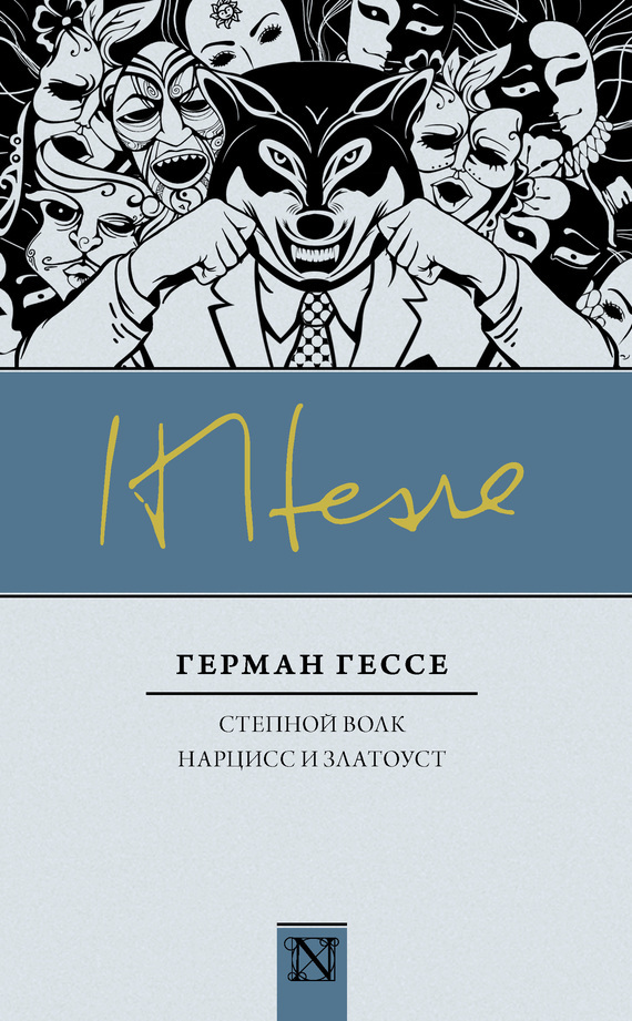 Герман Гессе Степной волк. Нарцисс и Златоуст (сборник) герман гессе степной волк