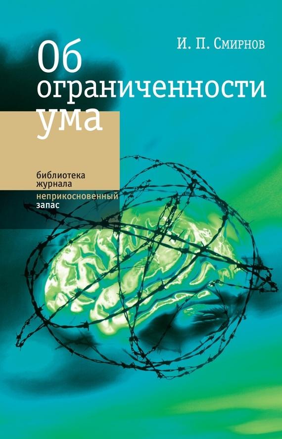 Игорь Смирнов - Об ограниченности ума