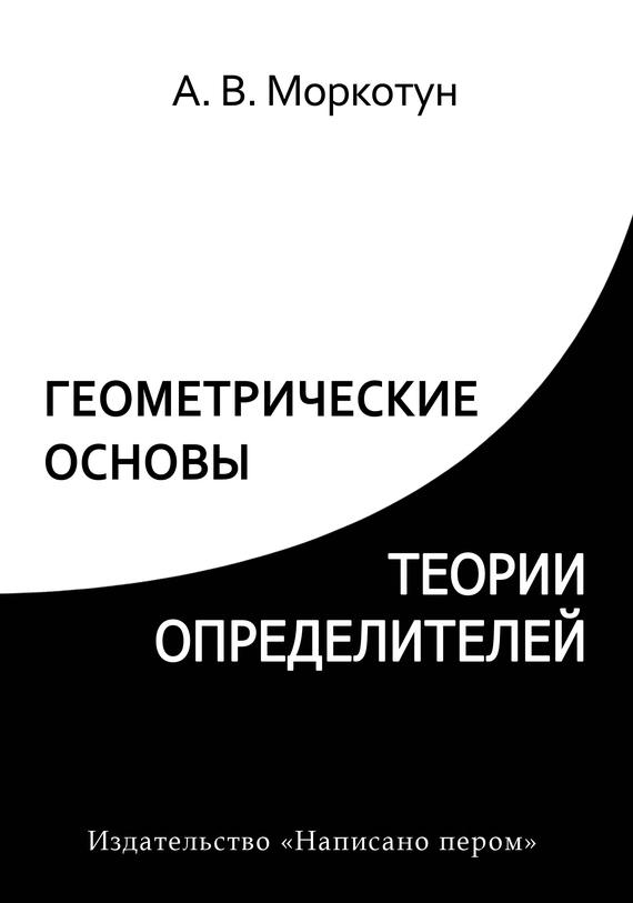 А. В. Моркотун бесплатно