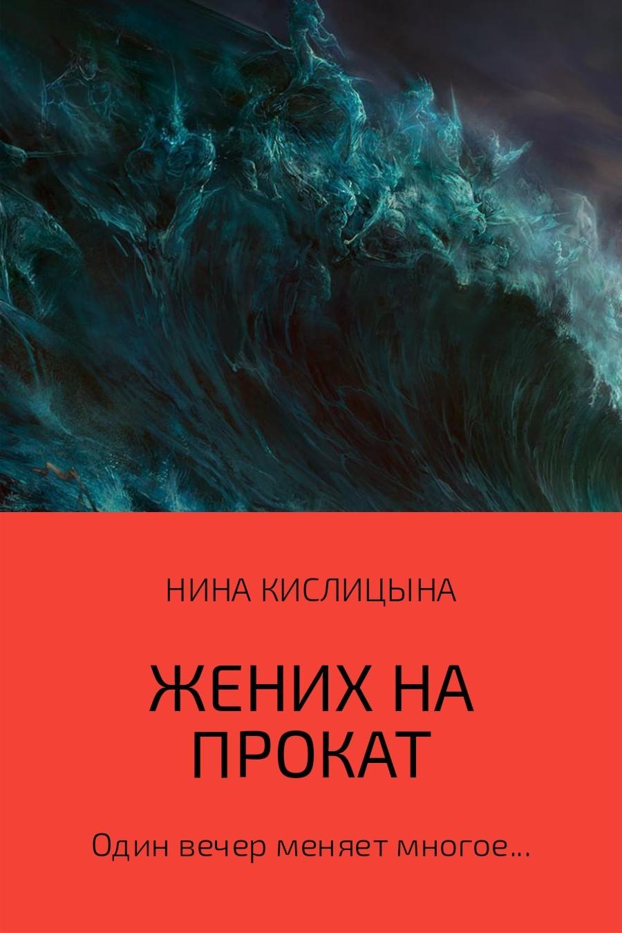 Нина Кислицына Жених на прокат ирина ротт прикольные шапочки за один вечер