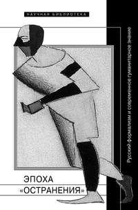 Коллектив авторов - Эпоха «остранения». Русский формализм и современное гуманитарное знание